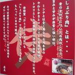 侍 - しょぶり肉がコチラの特徴