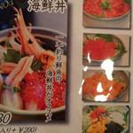 海鮮丼 浜辺丸 - メニュー写真は、海鮮どっさり。でも実際はガッカリ(泣)