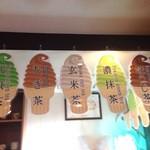 ふじや茶舗 - ソフトクリームに麦茶と京煎茶が新たに加わりました。