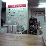 2988986 - 店内メニュー