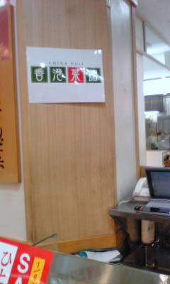 香港菜館 上野松坂屋店