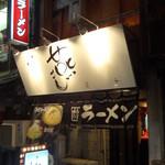 らーめん燕 - 元祖松山ラーメン「燕」