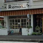 和菓子の楽emon. - 隣は蕎麦の餐一期です
