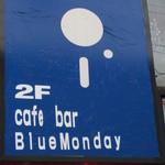 BlueMonday - 見上げた看板