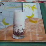 29885152 - ココナッツバナナミルクinコーヒーゼリー650円