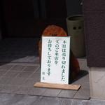志蕎庵 江月 - 12時半には売り切れでした