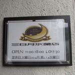三日月氷菓店 - 外観1