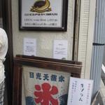 三日月氷菓店 - 外観2
