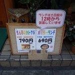 もりもりもん亭 - ランチは100円安い♪