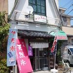 さくら氷菓店 - お店は土浦市のつくば国際大学高校のすぐ近くにあります。