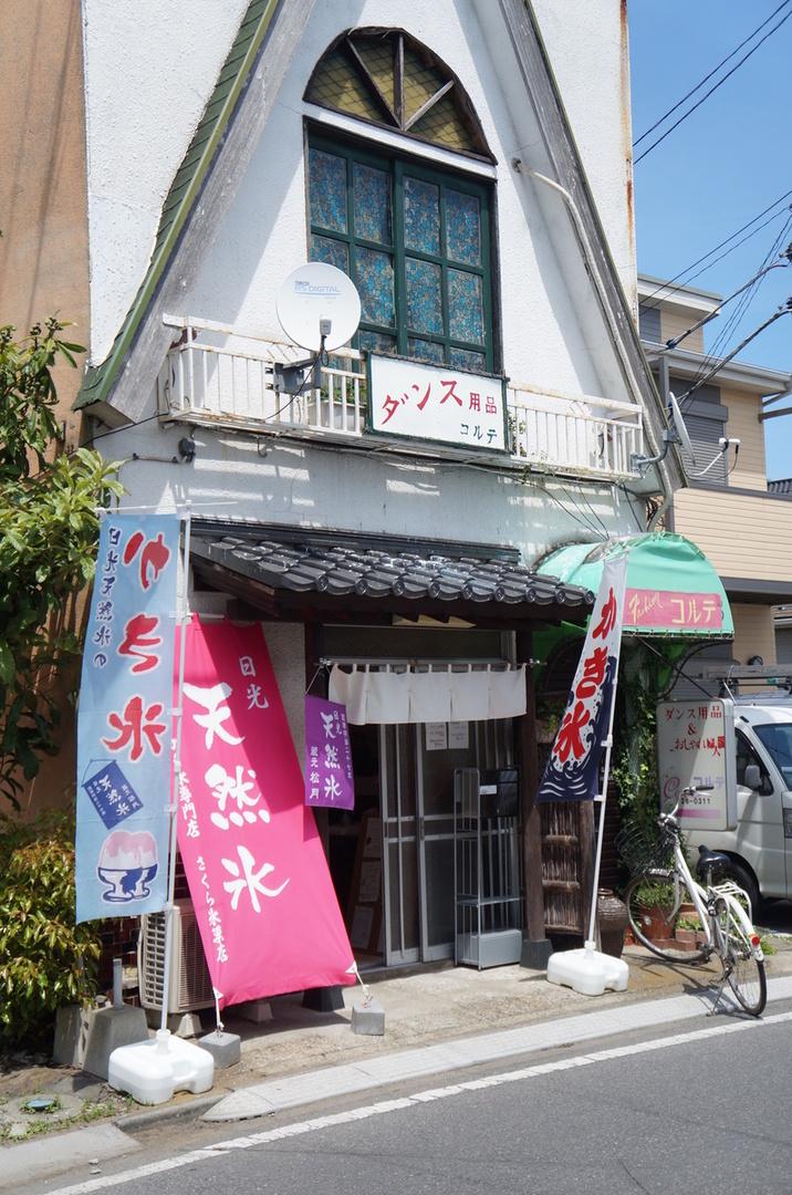さくら氷菓店