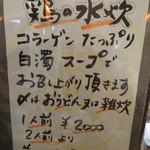 ちゃ味道楽 - 水炊き(要予約)
