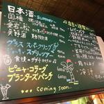ちゃ味道楽 - 黒板メニュー2014年8月