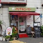 こひさまコーヒー - 入口2014.08.13