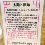 29894878 - 選べる太麺・細麺