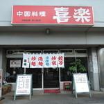中華料理 喜楽 - 外観