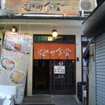 近江町食堂 - 近江町食堂さん 入り口です