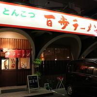 百歩ラーメン - 百歩らーめん 東川口店