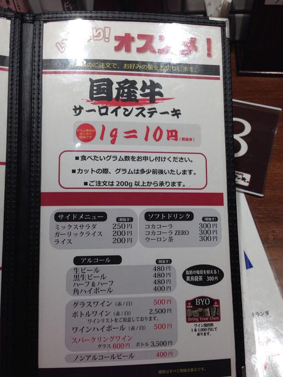 いきなり!ステーキ 吉祥寺店