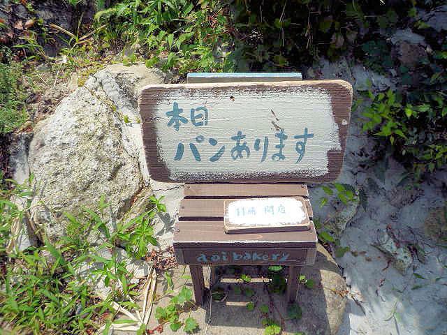 風の通りすぎる場所@あおいベーカリー name=