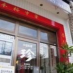中国料理・珍 - ガラス面の広い、明るい外観です