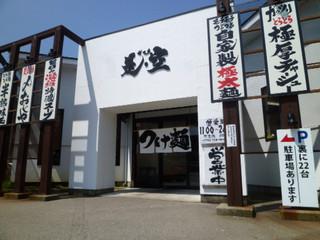 是・空  金沢藤江店 - 外観