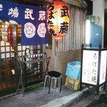 炉端 武蔵 -