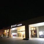談合坂サービスエリア(上り線) スナックコーナー - 巨大サービスエリア、談合坂上り。