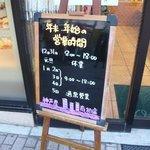 神戸屋 - 焼きたての時間にあわせて行きたい