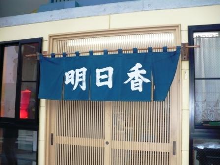 明日香 神田店 name=