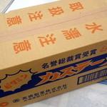 高橋製菓  - 箱外観