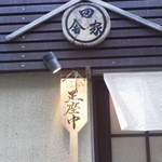 銀座 田舎家 -