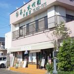 茶の木村園 - お店の外観です。