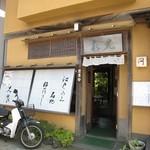 光泉 - 店舗