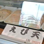 鈴木かまぼこ店 - 料理写真: