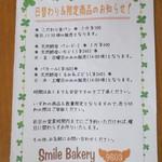 29938373 - 食パンは午後からの販売でした。