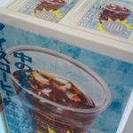 ファミリーマート  - ここに氷入りカップが入ってます