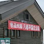 八幡平山頂レストハウス - 外観