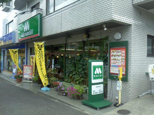 モスバーガー ヨコハマ片倉町店