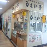 白えび亭 - 白えび亭 とやま駅特選館 外観(2014.08.06)