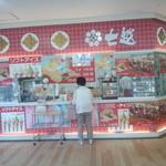 七越 JR富山駅前店 - 七越 とやま駅特選館 外観(2014.08.06)