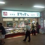ますのすし本舗 源 JR富山駅コンコース売店 - ますのすし JR富山駅 外観(2014.08.06)