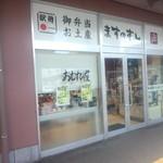 ますのすし本舗 源 JR富山駅コンコース売店 - ますのすし JR富山駅 外観②(2014.08.06)