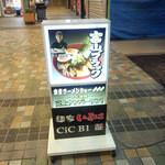 麺家 いろは CiC店 - 富山ブラック 麺家いろは CIC店 看板(2014.08.07)