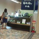 千両 - 富山名産 笹巻寿し 千両 富山駅前CIC店 外観(2014.08.07)