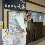 七番 - お食事処 七番 富山駅前CIC 外観(2014.08.07)
