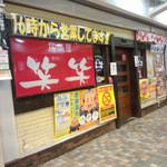 笑笑 富山駅前店 - 笑笑 富山駅前CIC地下1階 外観(2014.08.07)