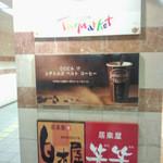 笑笑 富山駅前店 - 笑笑 富山駅前CIC地下1階 看板(2014.08.07)