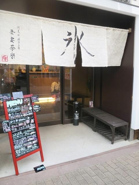 吾妻茶寮 - ここが入口です☆