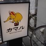 カマル - 食べログ京都カレー ランキング、4位の「カマル」さんに! (今日現在のランキング)